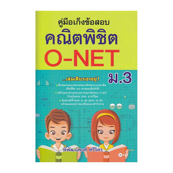 คู่มือเก็งข้อสอบ คณิตพิชิต O-NET ม.3
