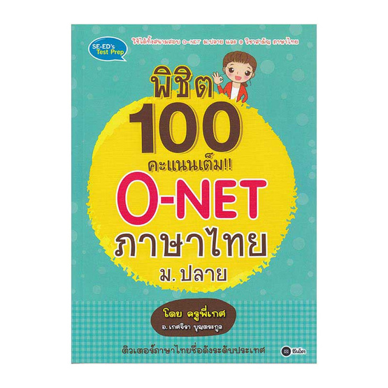 พิชิต 100 คะแนนเต็ม O-NET ภาษาไทย ม.ปลาย โดย ครูพี่เกศ