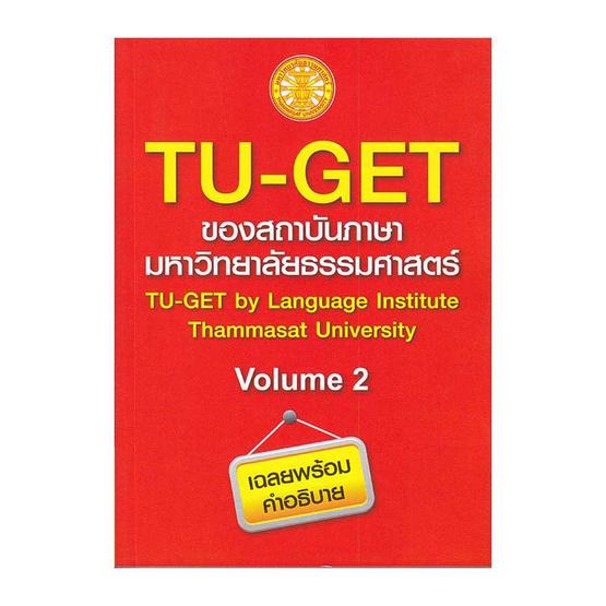TU-GET Volume 2