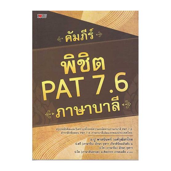 คัมภีร์พิชิต PAT 7.6 ภาษาบาลี