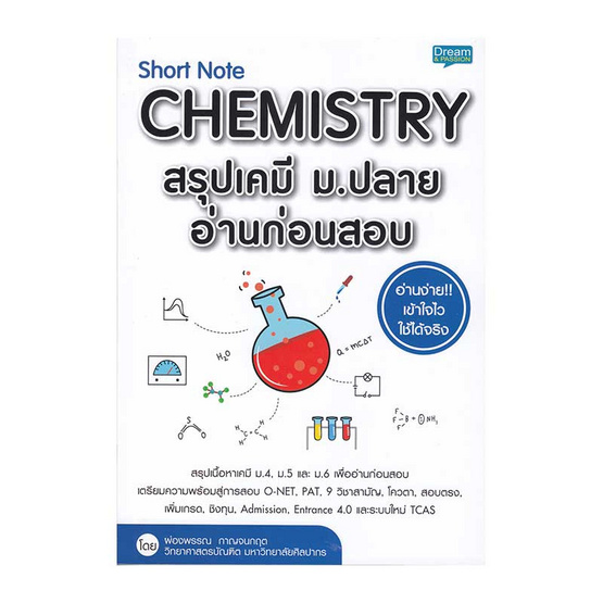 Short Note Chemistry สรุปเคมี ม.ปลาย อ่านก่อนสอบ