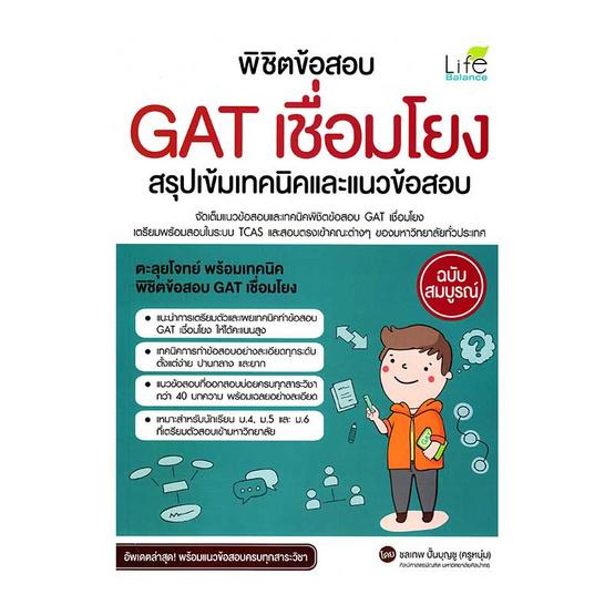 พิชิตข้อสอบ GAT เชื่อมโยง สรุปเข้มเทคนิคและแนวข้อสอบ