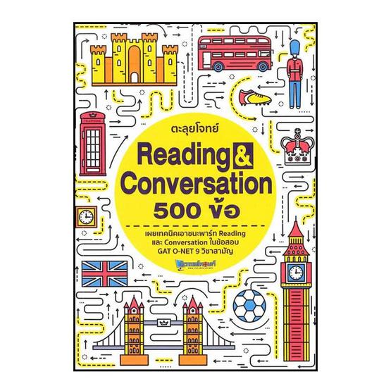 ตะลุยโจทย์ Reading & Conversation 500 ข้อ