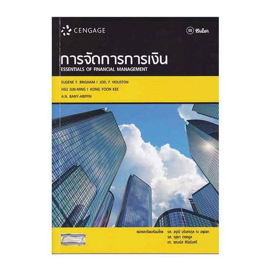 การจัดการการเงิน  Essentials of Financial Management