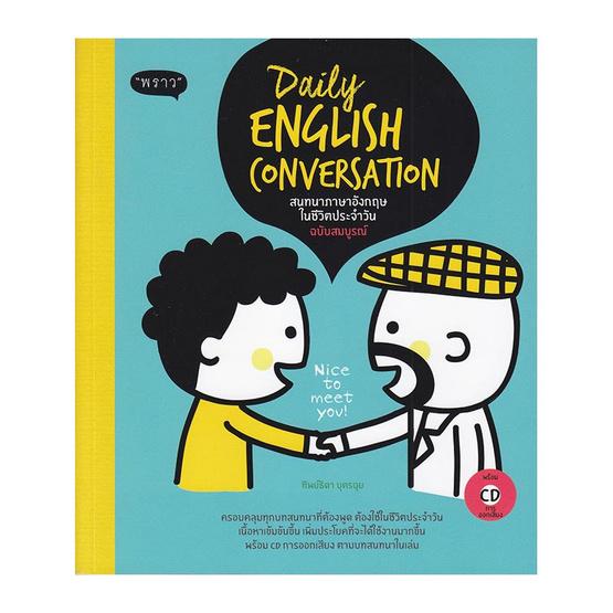 Daily English Conversation สนทนาภาษาอังกฤษในชีวิตประจำวัน ฉบับสมบูรณ์ +CD