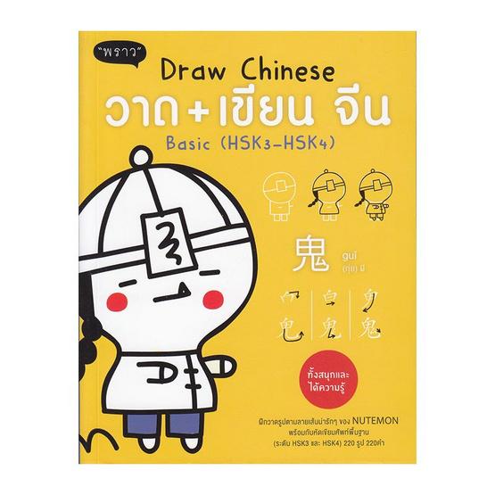 Draw Chinese วาด+เขียน ภาษาจีน