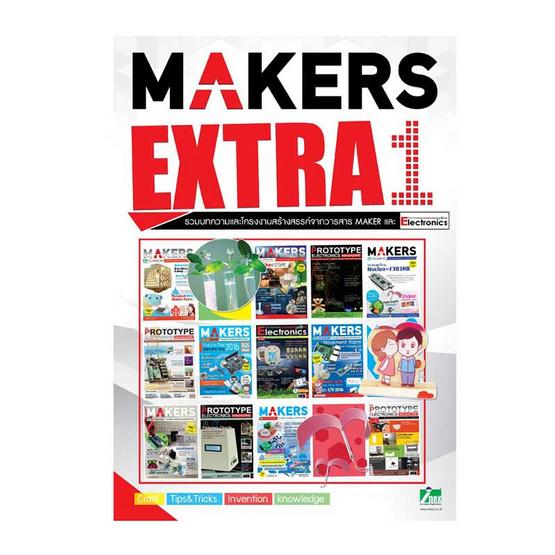 Maker Extra1