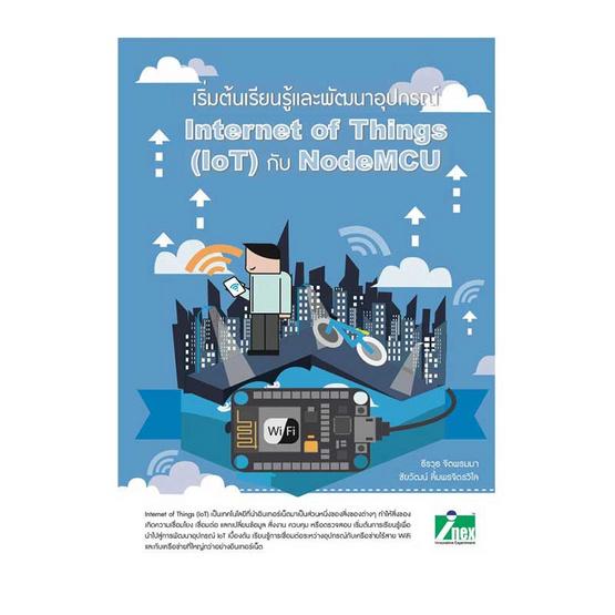 เริ่มต้นเรียนรู้และพัฒนาอุปกรณ์ IoT กับ NodeMCU