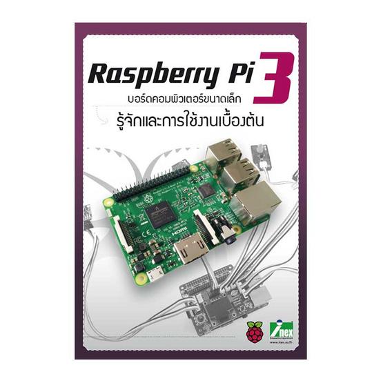 Raspberry Pi 3 รู้จักและการใช้งานเบื้องต้น