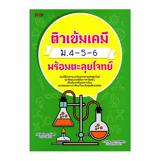 ติวเข้มเคมี ม.4-5-6 พร้อมตะลุยโจทย์