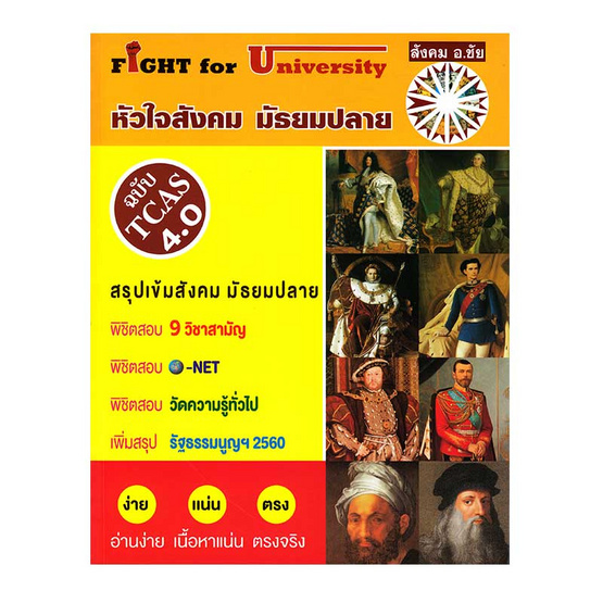 FIGHT for University หัวใจสังคม ม.ปลาย (TCAS 4.0)