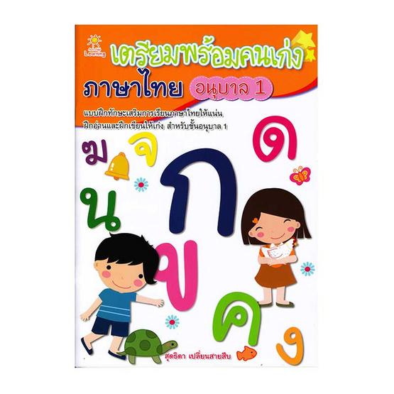 เตรียมพร้อมคนเก่งภาษาไทย อนุบาล 1