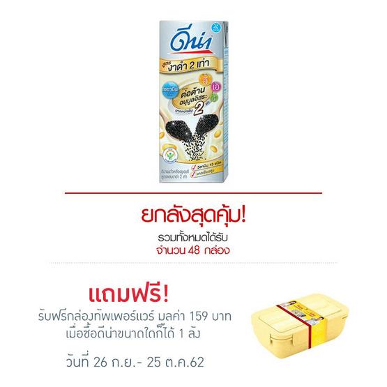 ดีน่า นมถั่วเหลือง งาดำ 2 เท่า 180 มล. (ยกลัง 48 กล่อง)