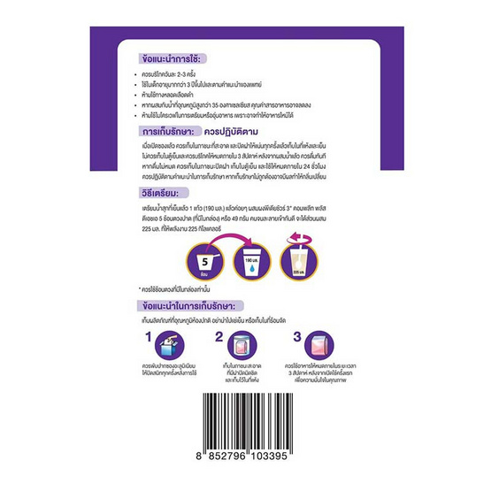 พีเดียชัวร์3+ คอมพลีท พลัส DHA กลิ่นวานิลลา 2220 กรัม