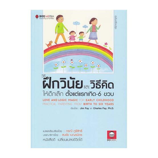 วิธีฝึกวินัยและวิธีคิดให้เด็กเล็ก ตั้งแต่แรกเกิด - 6 ขวบ