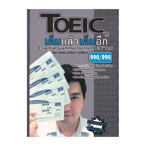 TOEIC เต็มแล้วเต็มอีก  Essential Grammar for the TOEIC Test