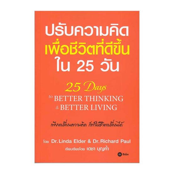 ปรับความคิดเพื่อชีวิตที่ดีขึ้นใน 25 วัน