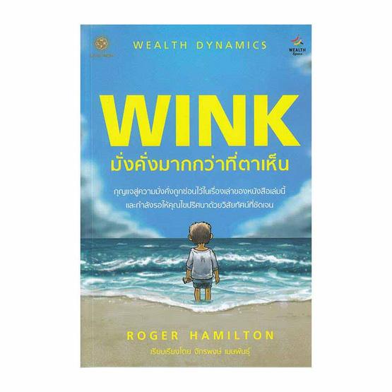 Wink  มั่งคั่งมากกว่าที่ตาเห็น