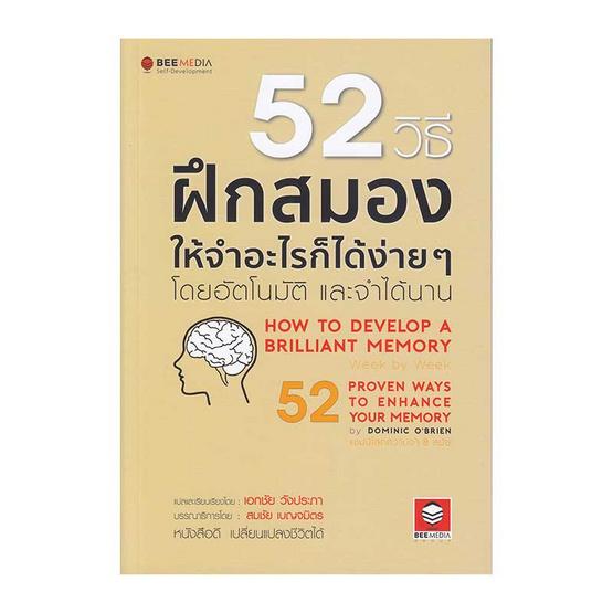 52 วิธีฝึกสมองให้จำอะไรก็ได้ง่ายๆ โดยอัตโนมัติ และจำได้นาน