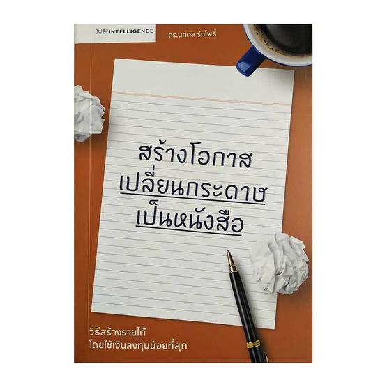 สร้างโอกาส เปลี่ยนกระดาษเป็นหนังสือ