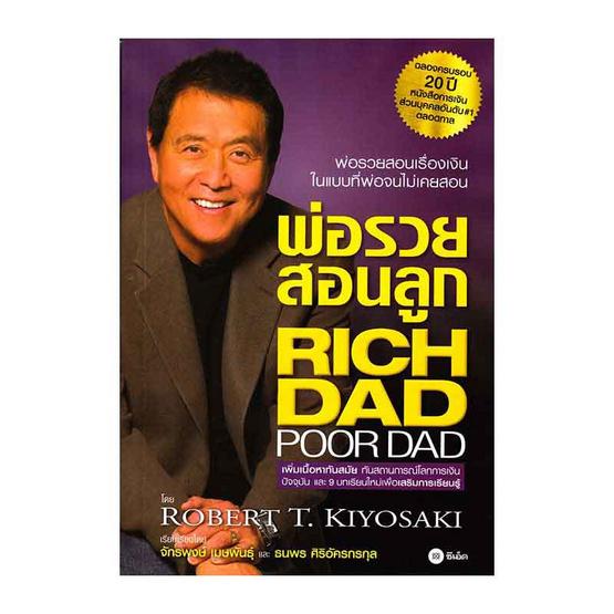 หนังสือ พ่อรวยสอนลูก