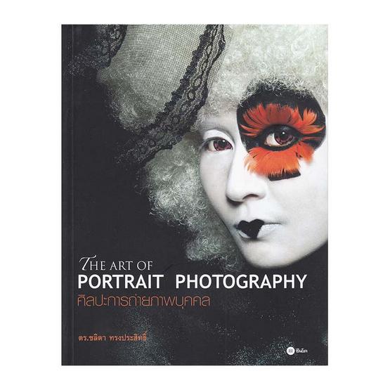 ศิลปะการถ่ายภาพบุคคล  The Art of Portrait Photography