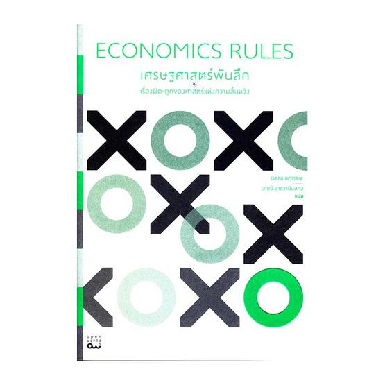 เศรษฐศาสตร์พันลึก Economics Rules
