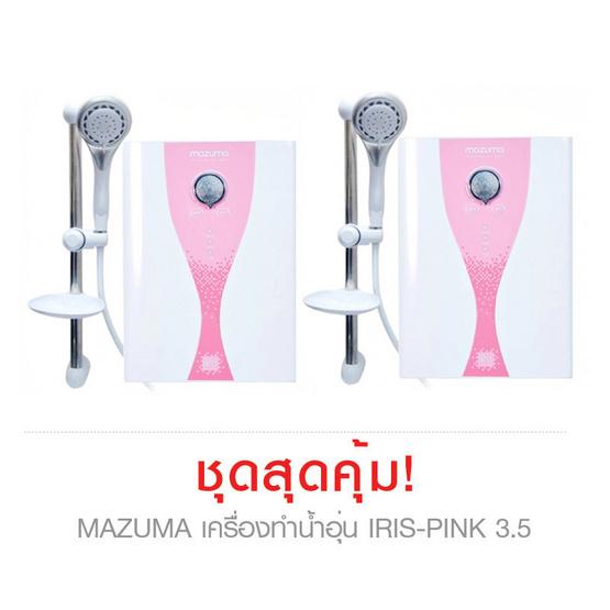mazuma เครื่องทำน้ำอุ่น รุ่น IRIS-PINK 3.5 แพ็ค2