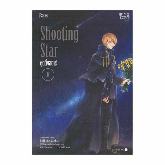 ชุด Shooting Star  (เล่ม 1-2)