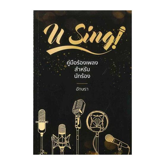 U Sing คู่มือร้องเพลงสำหรับนักร้อง (TH)