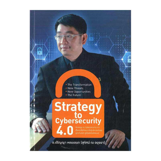 Strategy to Cybersecurity 4.0