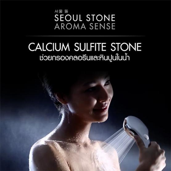 Seoul Stone ฝักบัว Aroma Sense