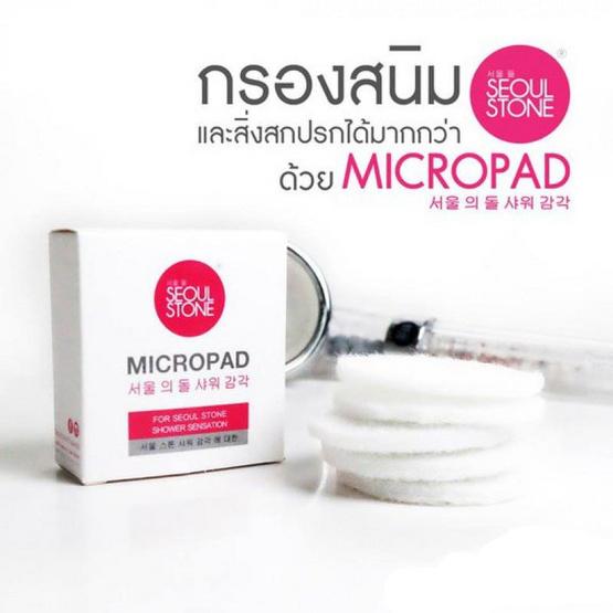 Micropad แผ่นกรองน้ำอาบน้ำ