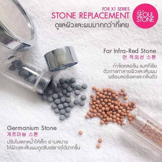 Stone Replacement สำหรับฝักบัวรุ่น Tri Function Edition