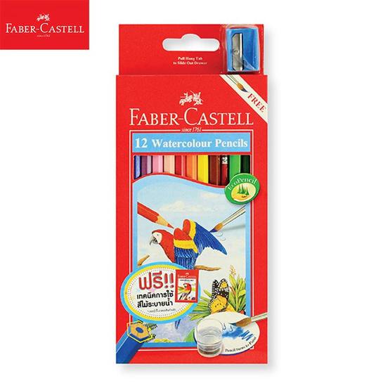 Faber-Castell ดินสอสีไม้ระบายน้ำ 12 สี กล่องกระดาษ