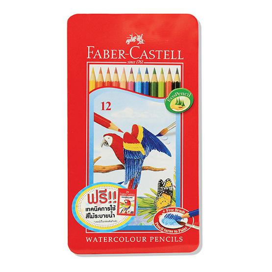 Faber-Castell ดินสอสีไม้ระบายน้ำ 12 สี กล่องเหล็ก