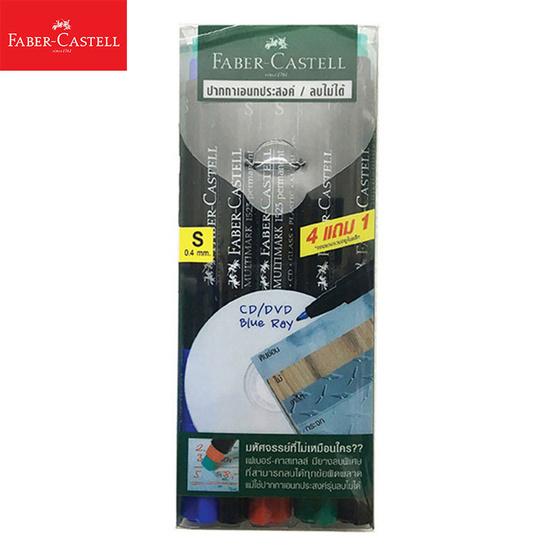 Faber-Castell ปากกาเอนกประสงค์ ลบไม่ได้ OHP แพ็คกันน้ำ 4 สีแถม 1