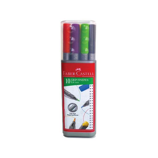 Faber-Castell ปากกาหัวเข็ม Grip Finepen 0.4 มม. ชุด 10 ด้าม