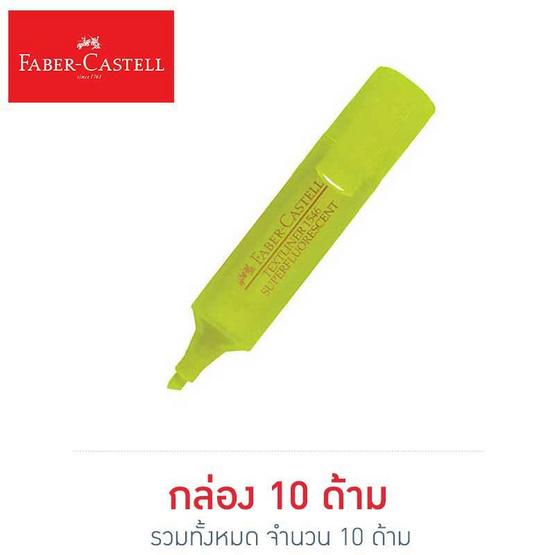 Faber-Castell ปากกาเน้นข้อความ สีเหลือง Fluorescent บรรจุ 10 ด้าม/กล่อง