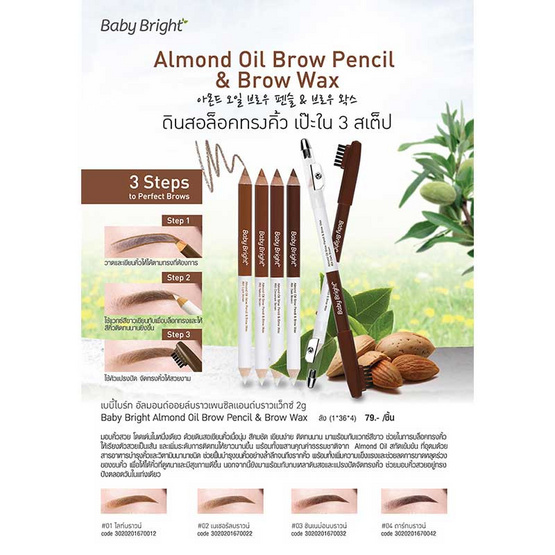 Baby Bright Almond Oil Brow Pencil & Brow Wax 2 g  #02 Natural Brown