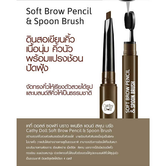 Cathy Doll Soft Brow Pencil & Spoon Brush 0.28 g #01 grey Brown