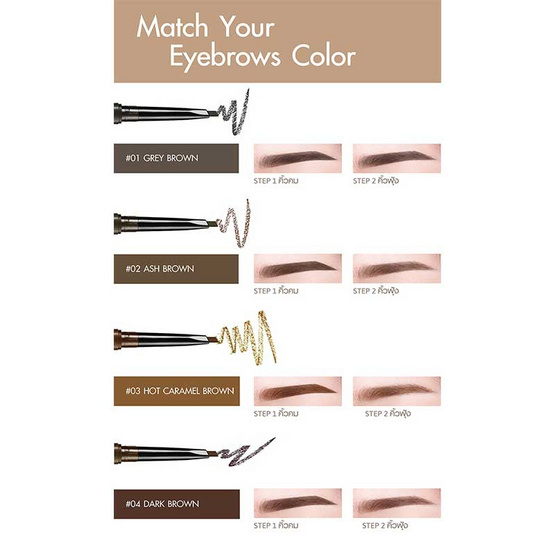 Cathy Doll Soft Brow Pencil & Spoon Brush 0.28 g #03 Hot Caramel Brown