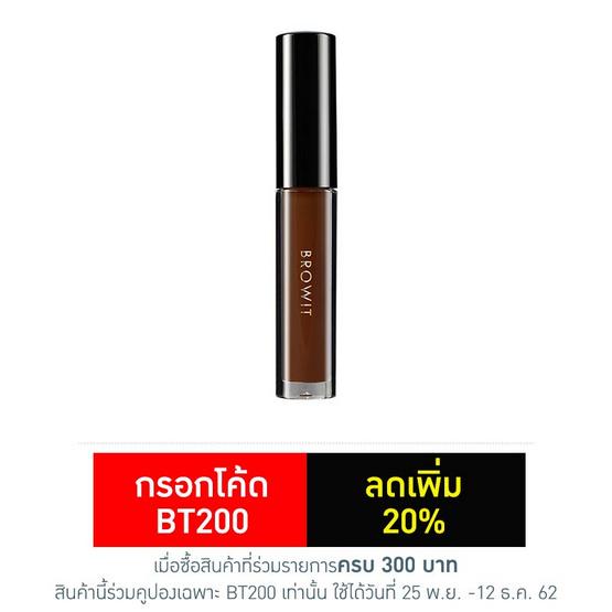 Browit Liquid Eyebrows Matte 2 g #03 Chocolate Malt Free Brow Sticker 2 Pairs