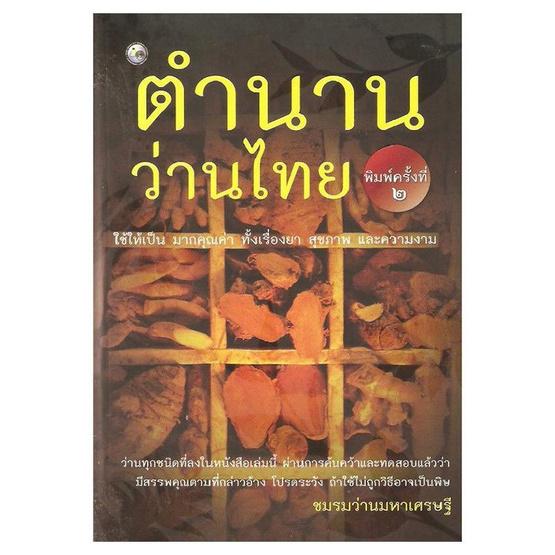 ตำนานว่านไทย
