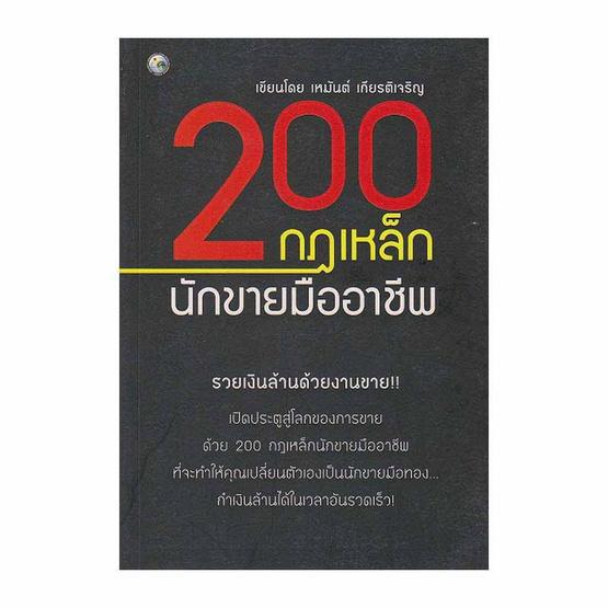 200 กฏเหล็ก นักขายมืออาชีพ