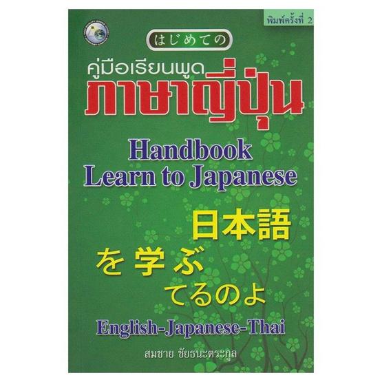 คู่มือเรียนพูด ภาษาญี่ปุ่น