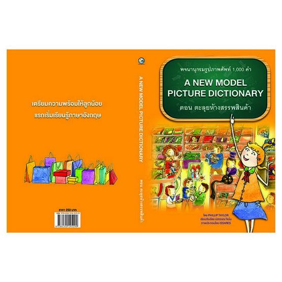 พจนานุกรมรูปภาพศัพท์ 1,000 คำ ตอนตะลุยห้างสรรพสินค้า