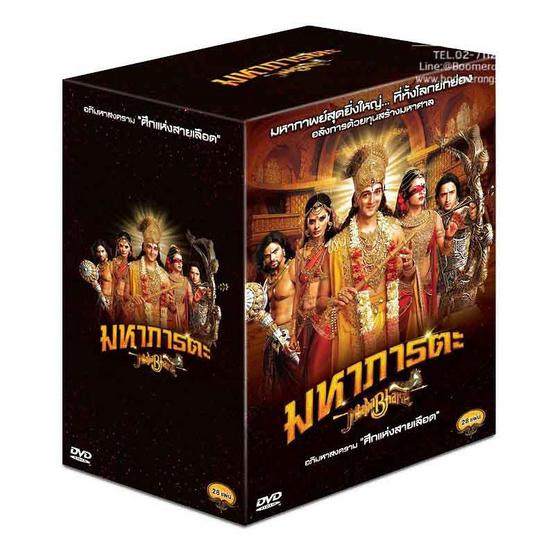 DVD Box Set Mahabharat มหาภารตะ พากย์ไทย (ชุด 28 แผ่นจบ) (Re-Package)