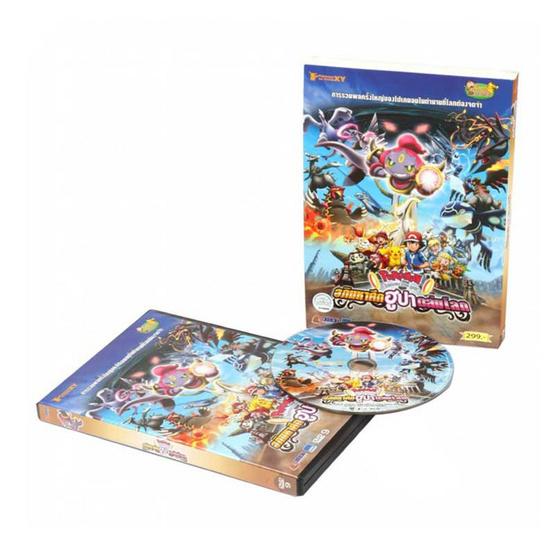 DVD โปเกม่อน มูฟวี่ ตอนอภิมหาศึกฮูปาถล่มโลก