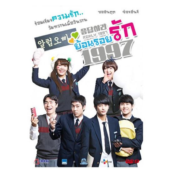 DVD ซีรีย์เกาหลี ย้อนรอยรัก 1997 (4 แผ่นจบ)